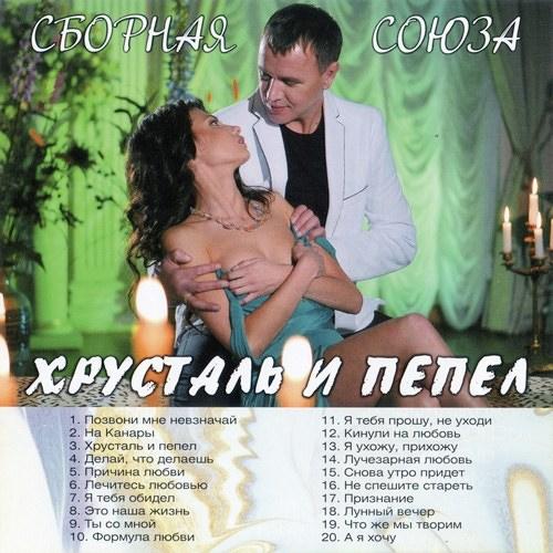 Русский шансон музыка для души 2014 скачать торрент